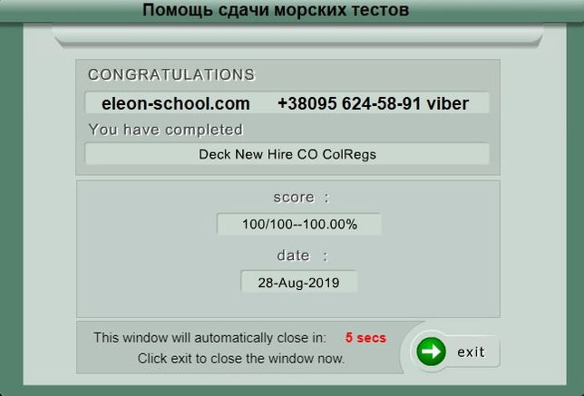 Сертификат CES test, Marlins Test, ASK TEST, Epicgas iTest Wallem и др