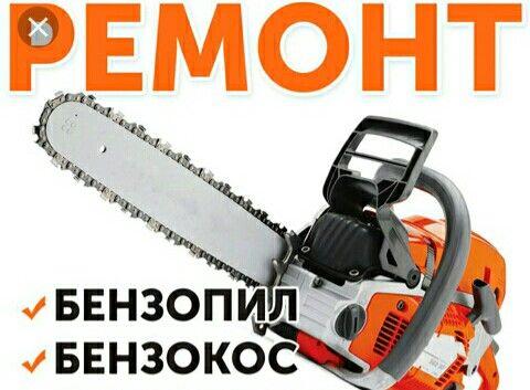 Ремонт бензопил-кос