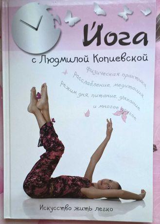 Йога с Людмилой Копиевской.