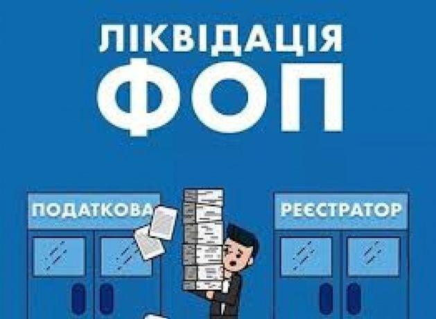 Регистрация ТОВ,ООО,ФОП Номиналы Закрытие ЧП