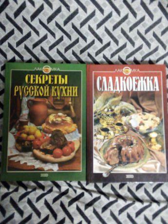 Книги Сладкоежка и Секрети русской кухни