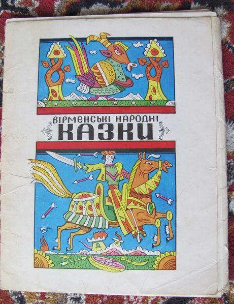 вірменські народні казки