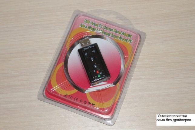 Звуковая карта USB 7.1 для ноутбука,ПК Sound audiocontroller.