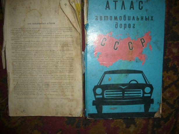 Атласы автомобильных дорог СССР. 1973 год.