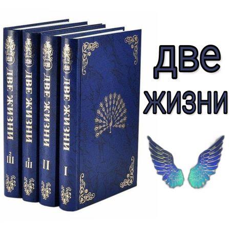 Купить книгу Две жизни в 4-х томах Конкордия Антарова