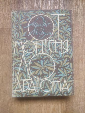 Книга Андре Моруа - От Монтеня до Драгона