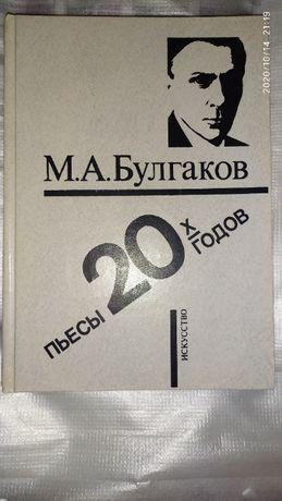 М.А.Булгаков - Пьесы 1920-х годов.