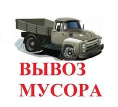 Вывоз мусора Русановка Березняки Осокорки