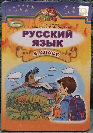 Учебник Русский язык 4 класс Сильнова