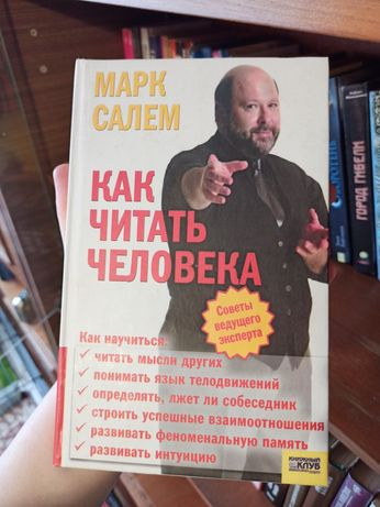 Книга как читать человека Марк салем психология