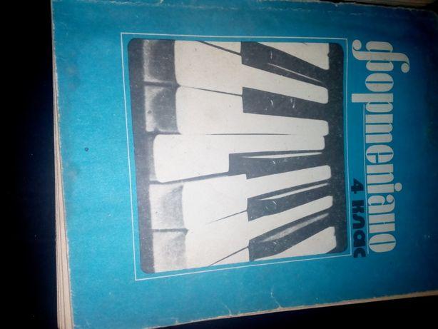 фортепіано 4 кл.