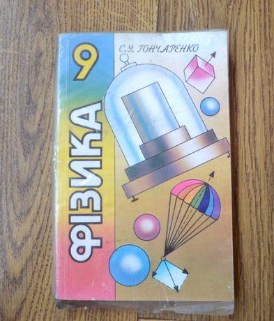Физика учебник 9 класс Гончаренко С.У. (1997), фізика підручник