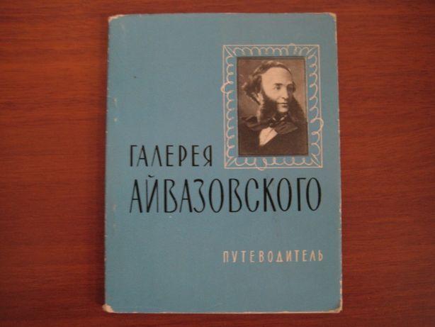 """""""Галерея Айвазовского"""". Путеводитель"""