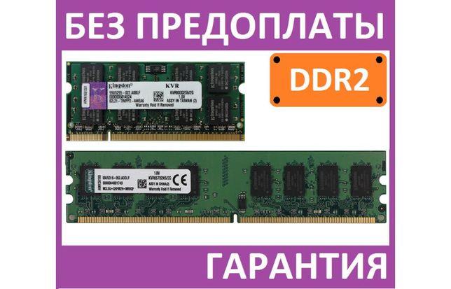 Память для ПК DIMM и ноутбука SODIMM DDR2 2GB 4GB Kingston Micron