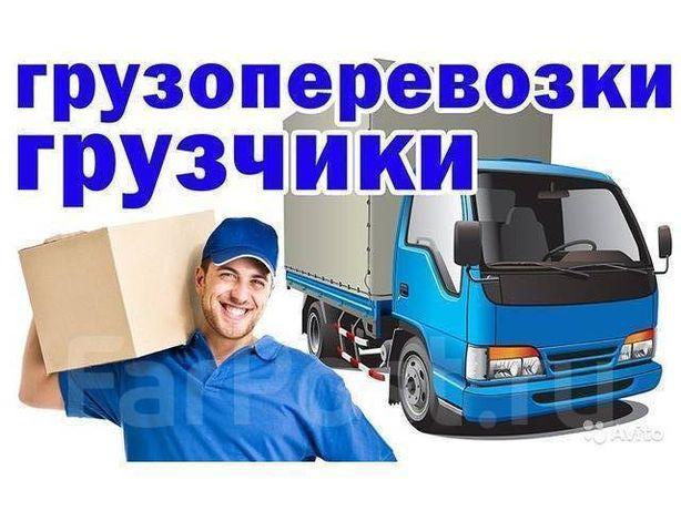 Грузоперевозки, Грузовое такси, вывоз мусора, переезды - от 150 грн.