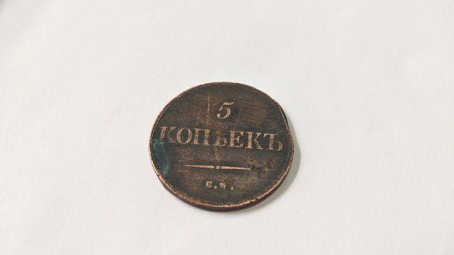 Продам старовинну монету 1838 рік.