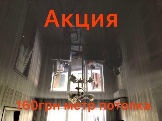 Натяжные потолки  Натяжной потолок Акция ,Скидки
