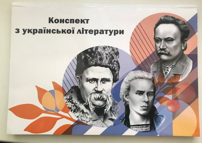 Укр  литература зно