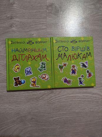 Дитячі книги, вірші українською, ціна за шт