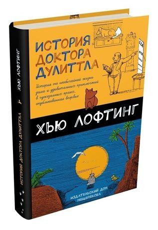 История Доктора Дулиттла. Лофтинг Хью