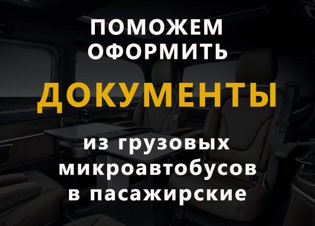 Документы на Переоборудование Транспорта