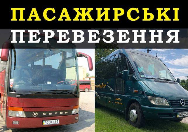 Пасажирські Перевезення / Замовлення Автобуса / Оренда з Луцьк, Львів