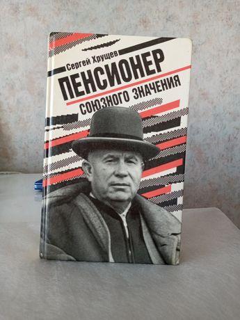 С.Хрущёв Книга ,,Пенсионер союзного значения