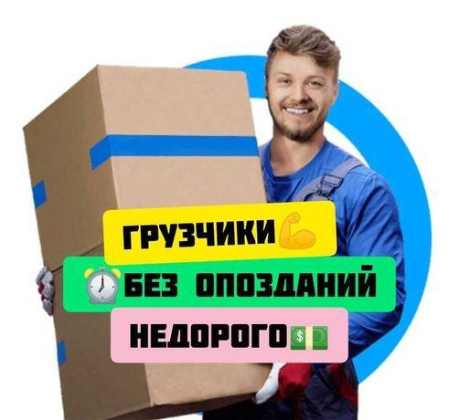 Услуги грузчиков, переезды, занос строй материала, вывоз строй мусора