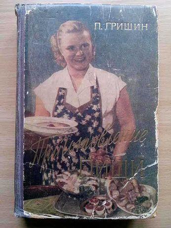 """""""Приготовление пищи"""". П.Гришин. 1959 год."""