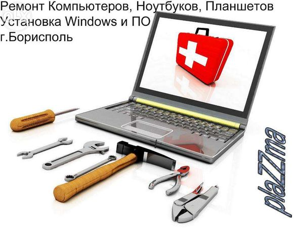 РЕМОНТ КОМПЬЮТЕРОВ, НОУТБУКОВ, Установка Windows и любых программ!