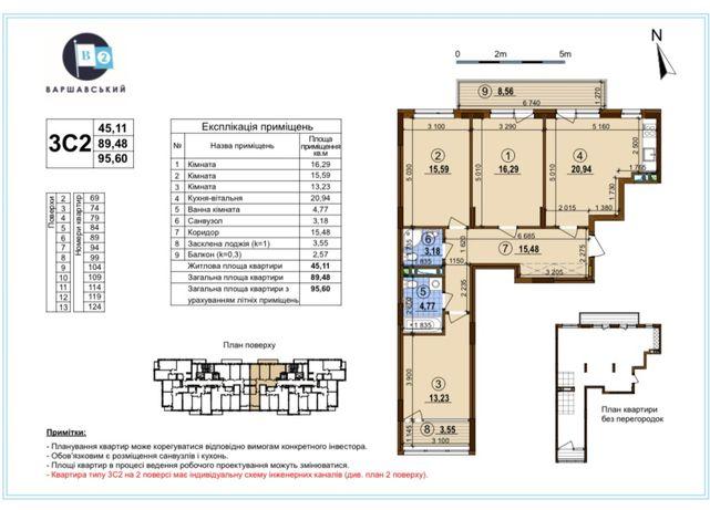 Варшавский 2, 3К квартира, 95кв.м, 5 этаж