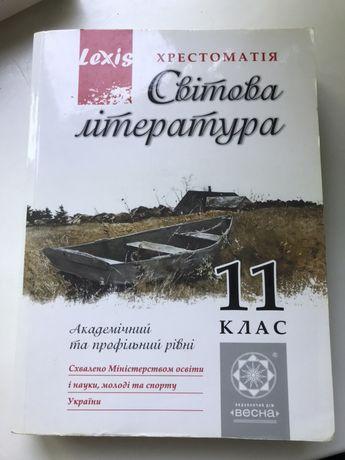 Хрестоматія Світова література 11 клас