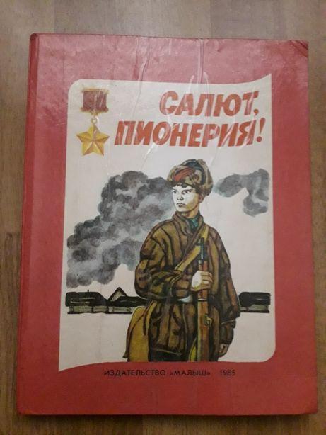 """Детская книга ( времен СССР ) """" Салют, пионерия!"""""""