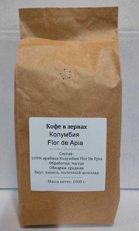 Зерновой кофе 100 % ФЕРМЕРСКАЯ арабика Колумбия Flor de Apia!