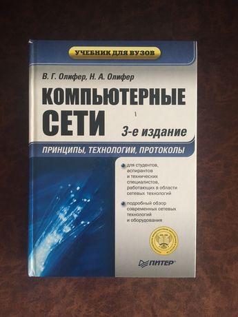 Учебник для ВУЗов. Компьютерные сети