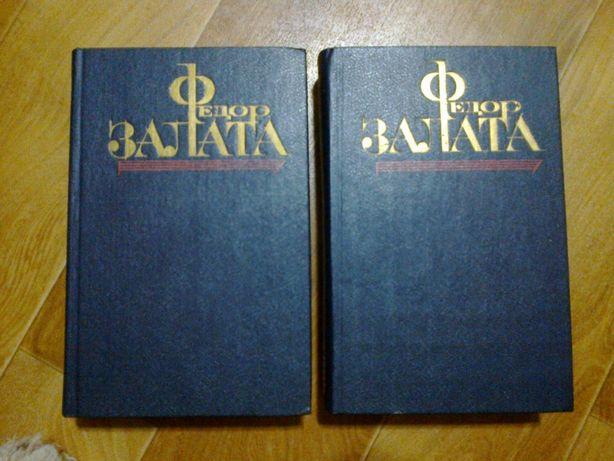 Ф. Залата. Избранное в 2 томах