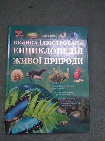 Энцыклопедия живой природы