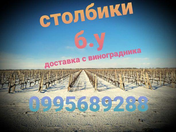 столбики б.у Виноградные / Доставка / нал.безнал/ сетка рабица