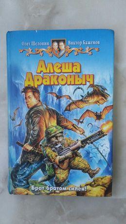 Дюма, Алеша Драконыч, сказки