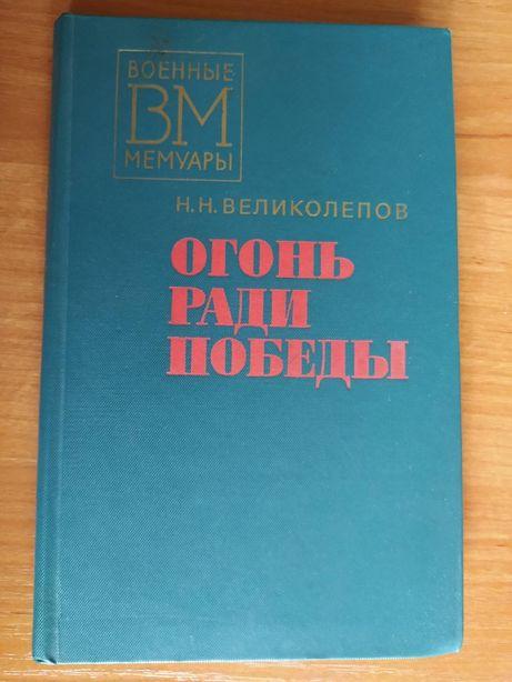 """Н. Н. Великолепов """"Огонь ради победы"""" 1977 год"""