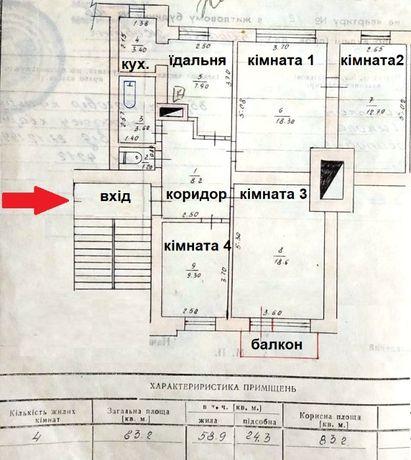 Продається гарна 4-х кімнатна квартира, Шепетівка, ДОС навпроти СШ №7