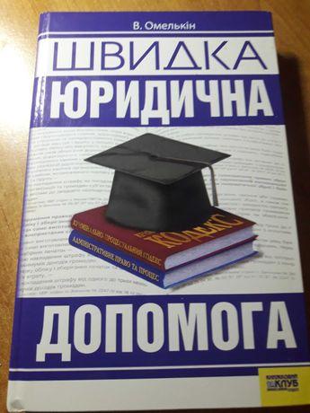 Книга швидка юридична допомога