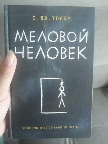 """С. Дж. Тюдор """"Меловой человек"""" 5/5"""