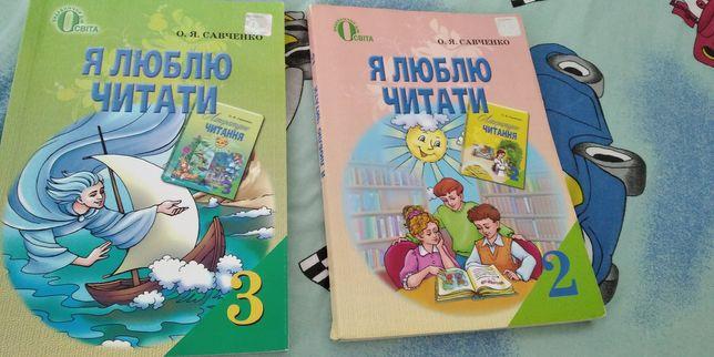 """Продам книжку""""Я люблю читати""""."""