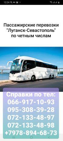 Пассажирские перевозки Луганск- Крым без пешего хода