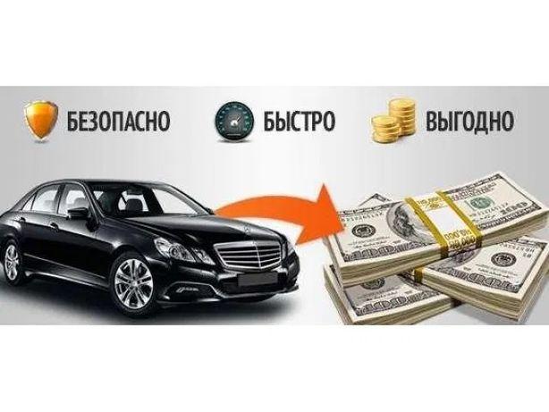 Автоломбард Деньги под залог любого авто с правом езды