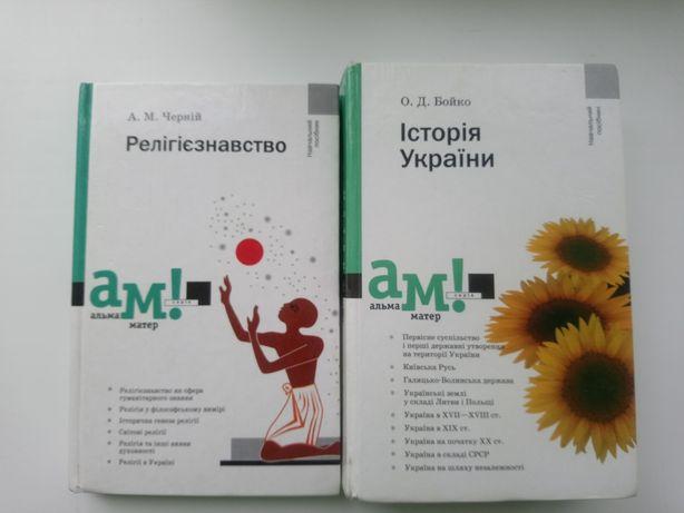 Альма матер Релігієзнавство Історія України