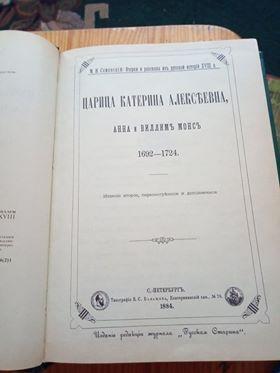 Книга Царица Катерина Алексеевна