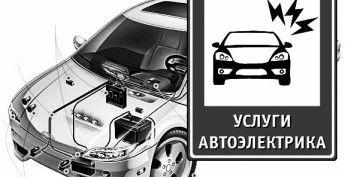 Автоелектрик, комп'ютерна діагностика авто, автодиагност,автоэлектрик