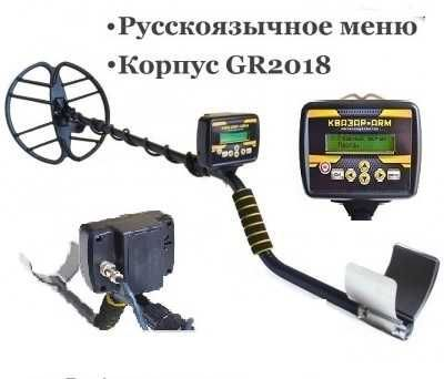 Новый Металлоискатель Квазар АРМ на русском языке с регулятором тока